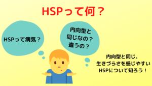 「生きづらさを感じる・・・。」HSPについて知ろう!内向型との共通点や違いについて