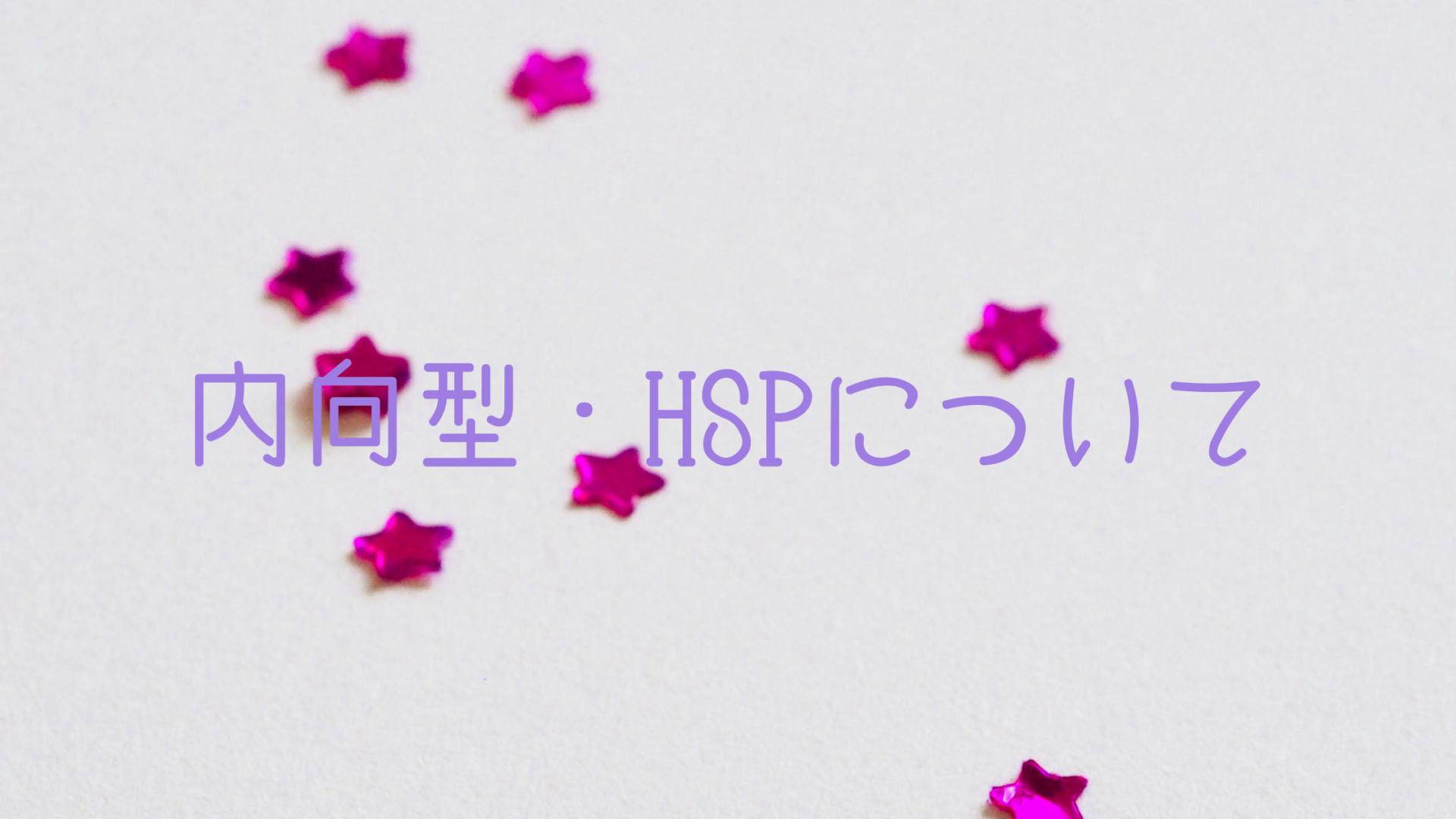 内向型・HSPについて (1)