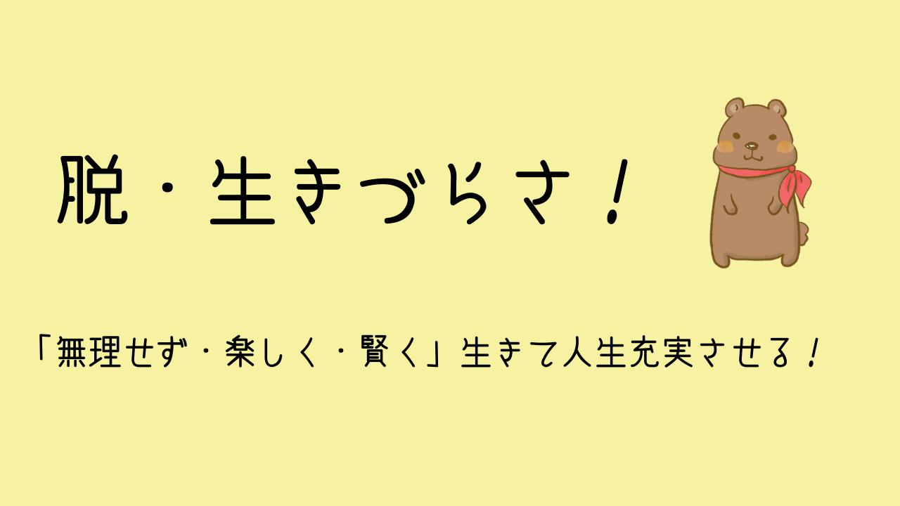 脱・生きづらさ! (1)